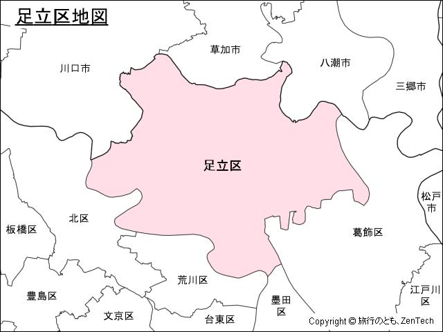 東京都:足立区地図 - 旅行のとも、ZenTech