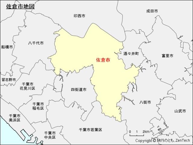 県 市 千葉 佐倉