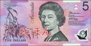 オーストラリアの紙幣(ドル) - 旅行のとも、ZenTech