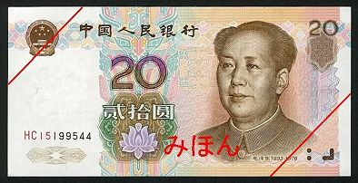 Issue The People S Bank Of China