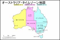時差 オーストラリア