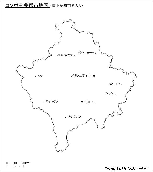 コソボ主要都市地図(日本語都市名入り) - 旅行のとも、ZenTech