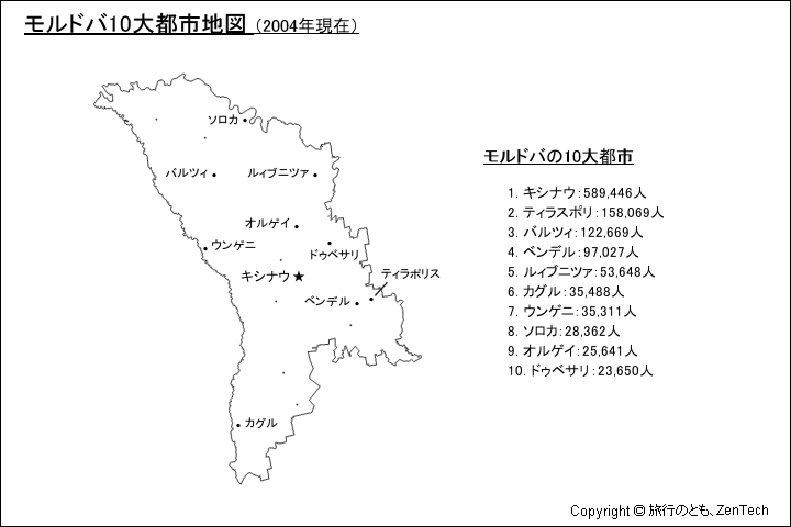 モルドバ10大都市地図 - 旅行のとも、ZenTech