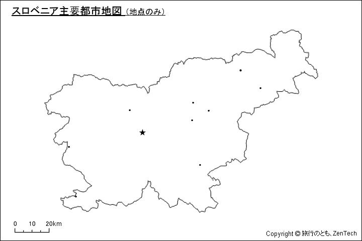 スロベニア主要都市地図(地点のみ) - 旅行のとも、ZenTech
