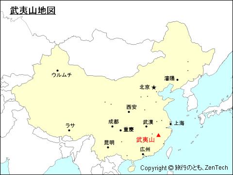 中国の世界遺産:武夷山 地図 - 旅行のとも、ZenTech