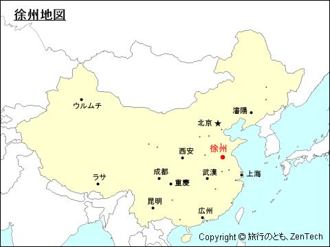 中国:徐州地図 - 旅行のとも、Z...