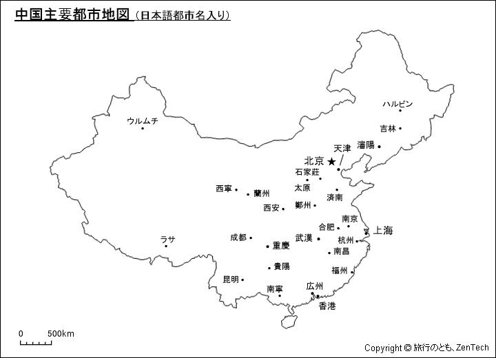 中国主要都市地図(日本語都市名入り) - 旅行のとも、ZenTech