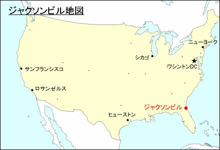 アメリカ合衆国:ジャクソンビル地図(フロリダ州) - 旅行のとも、ZenTech